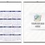 Custom Full Year View Write-On/Wipe-Off Calendar (22x33-5/8)