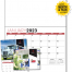 Custom Stapled Wall Calendar (11x17, 13-Month)