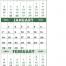 3-Month Planner (12-sheet) Calendar